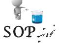 نحوه توزیع sop